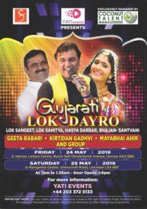 Gujarati Lok Dayro Kirtidan Gadhavi Mayaabhai Aahir Geetaben Rabari